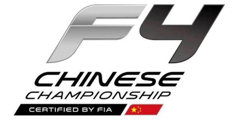 Chinese-Formula-4-Championship